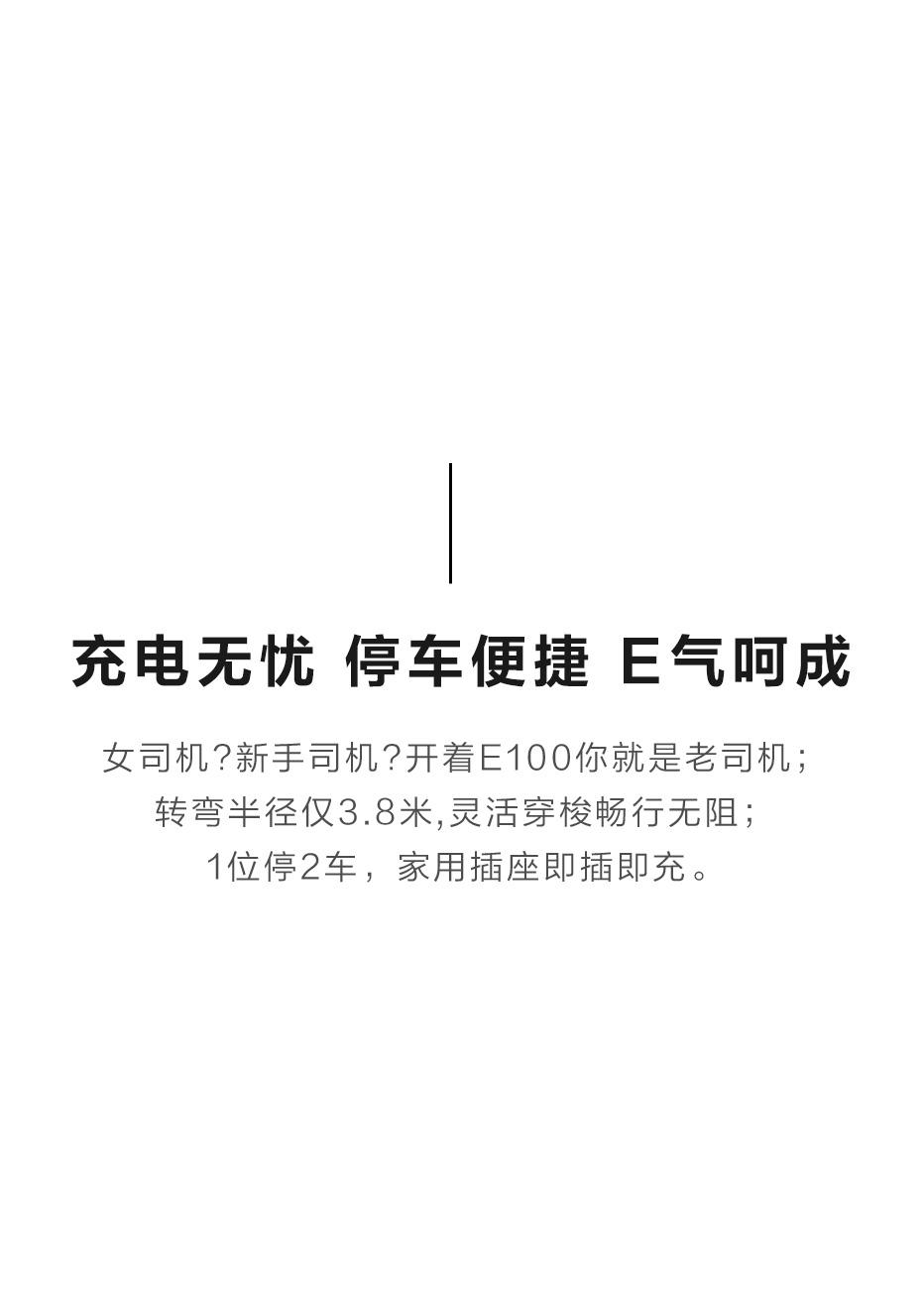 寶(bao)駿E100,電動(dong)汽(qi)車,新能源(yuan)車,車身,充電,配置參數