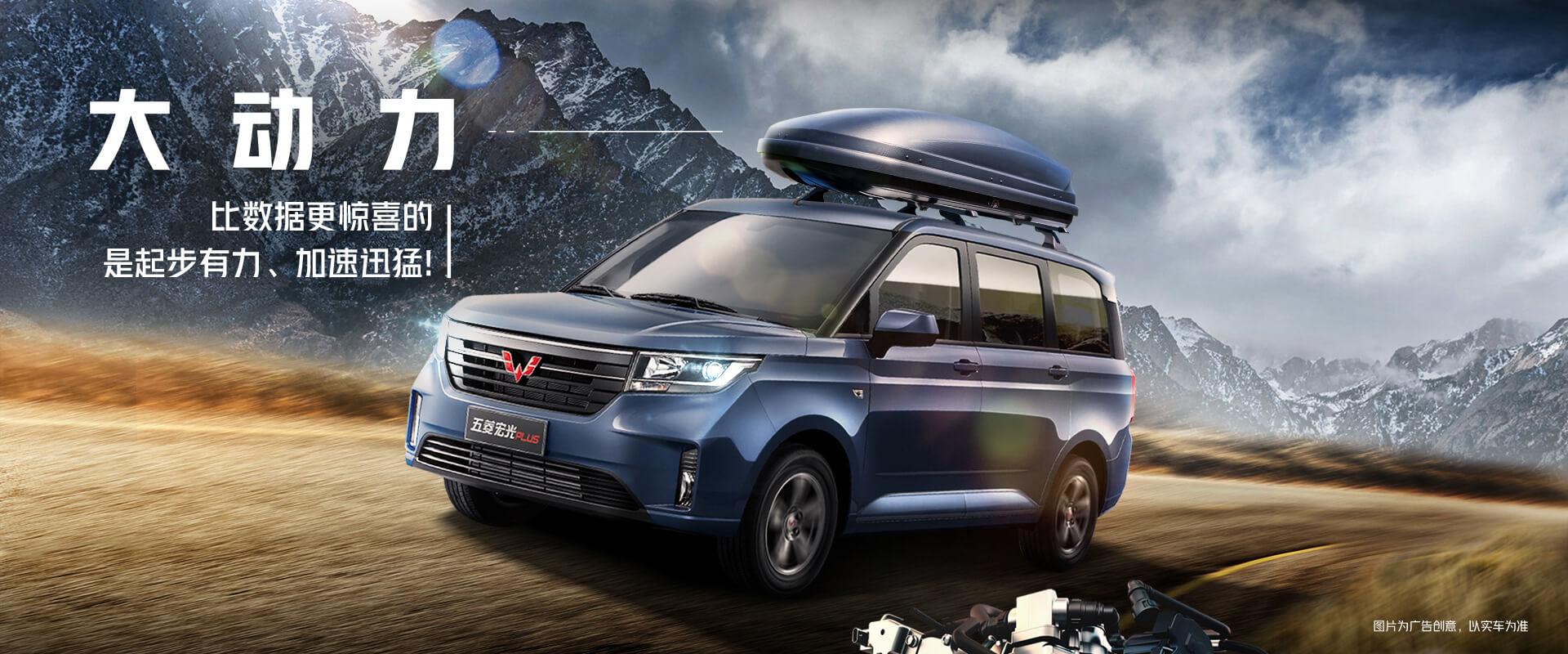 五菱(ling)宏光PLUS,宏光PLUS,五菱(ling)宏光,新車型(xing),動力系統