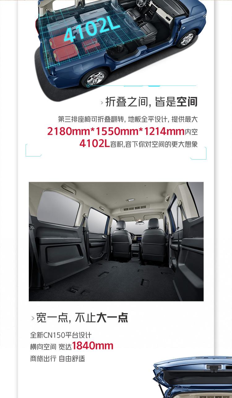 五菱(ling)宏光PLUS,宏光PLUS,五菱(ling)宏光,新車型(xing),空(kong)間,寬體(ti)商(shang)務車