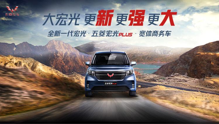 五菱(ling)宏光PLUS, 宏光PLUS,五菱(ling)宏光,新車型(xing),大宏光
