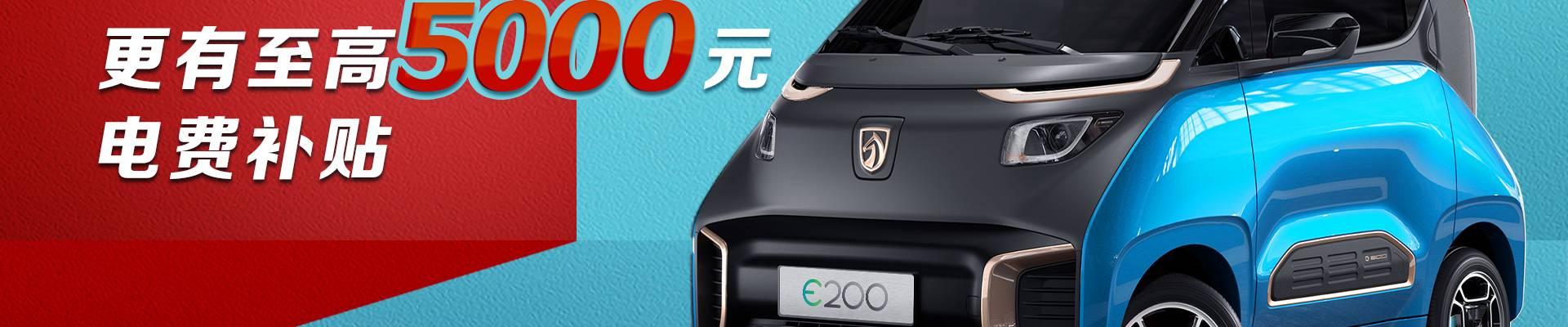 寶駿E200,電(dian)動汽(qi)車,新(xin)能源(yuan)車,價(jia)格
