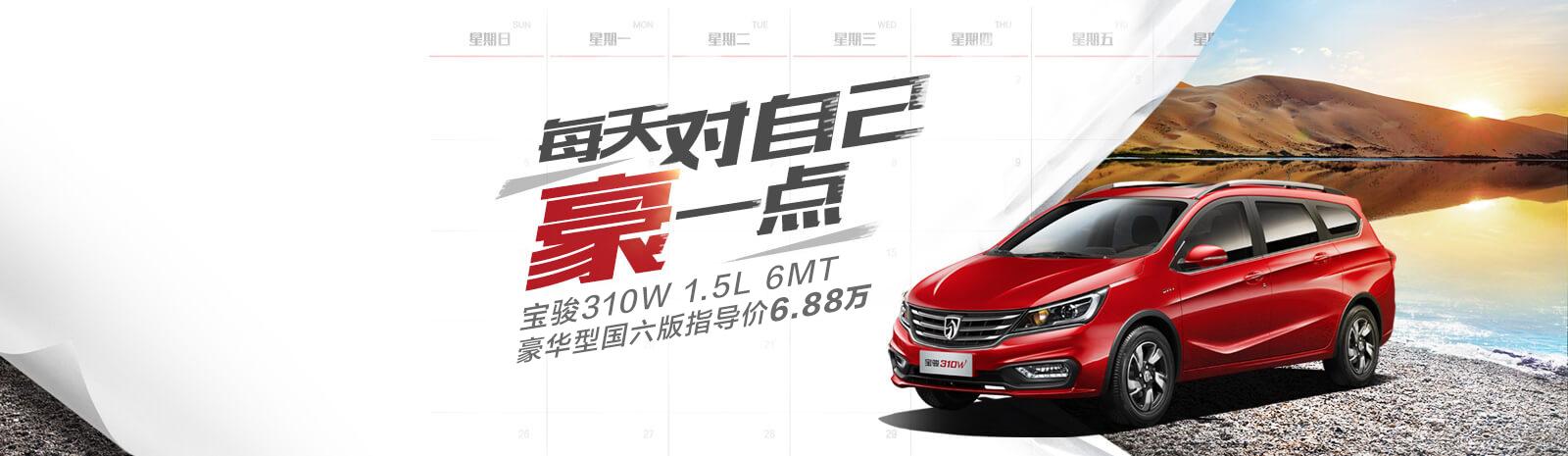 寶駿310W價(jia)格與配置(zhi),寶駿310W分期