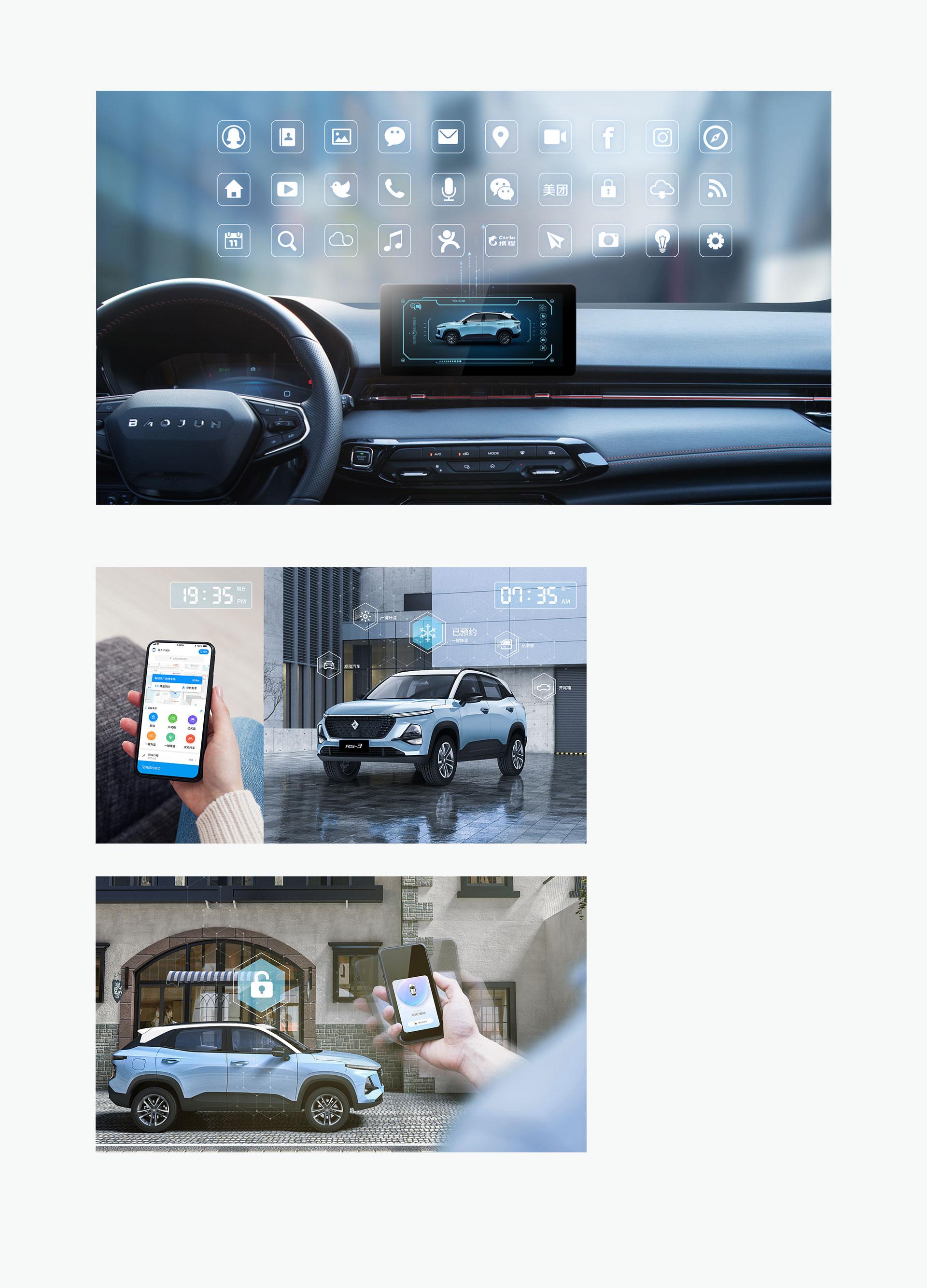 新寶駿RS-3,寶駿RS-3,寶駿RS3,智(zhi)能SUV,參wen)pei)置(zhi),語音控制,遠(yuan)程控制,手機車輛解鎖
