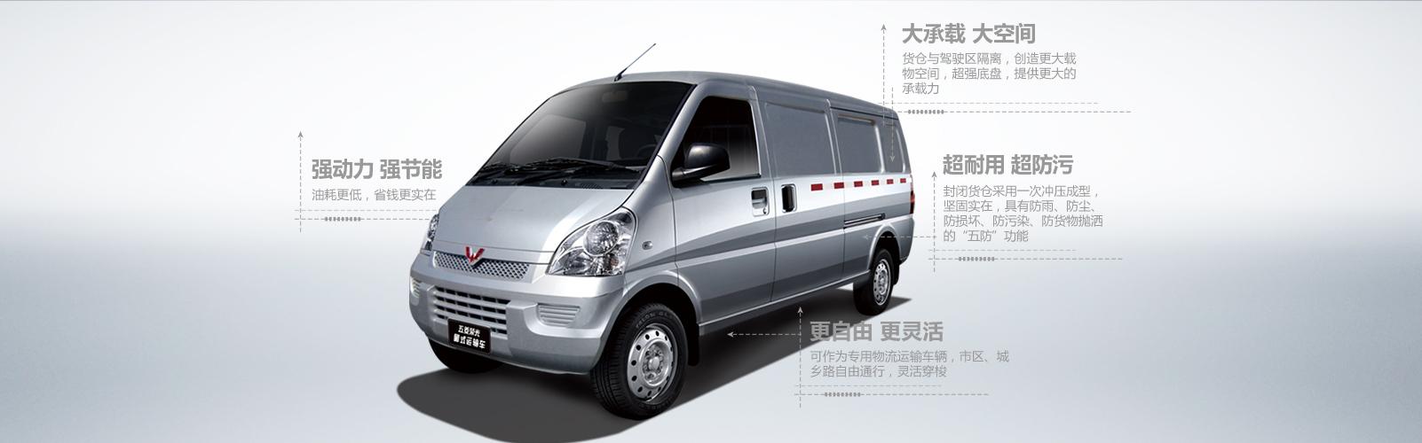 五菱荣光加长版微货车-厢式运输车图片