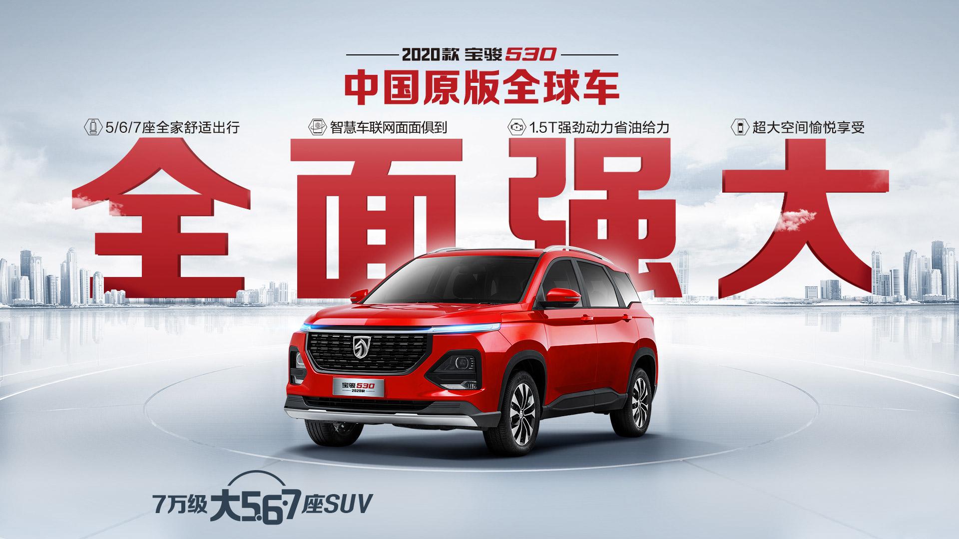 寶駿530,2020款,中國原版全(quan)球車,五(wu)座,六座,七座