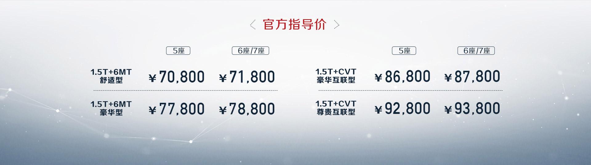 寶駿530,2020款,報價,價格是多少,手動擋,自(zi)動擋
