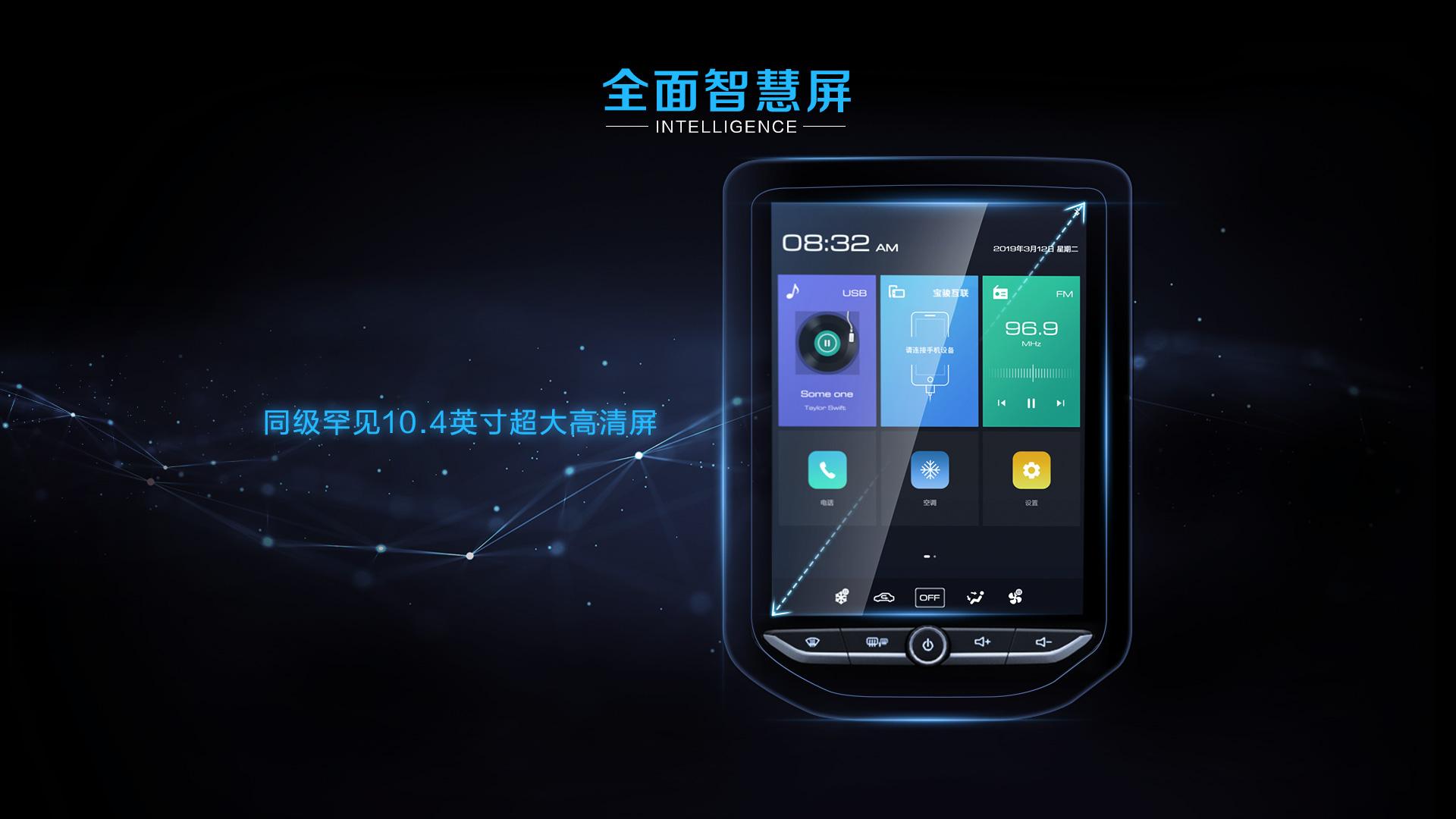 寶駿530,2020款,智(zhi)能車聯網,智(zhi)慧屏