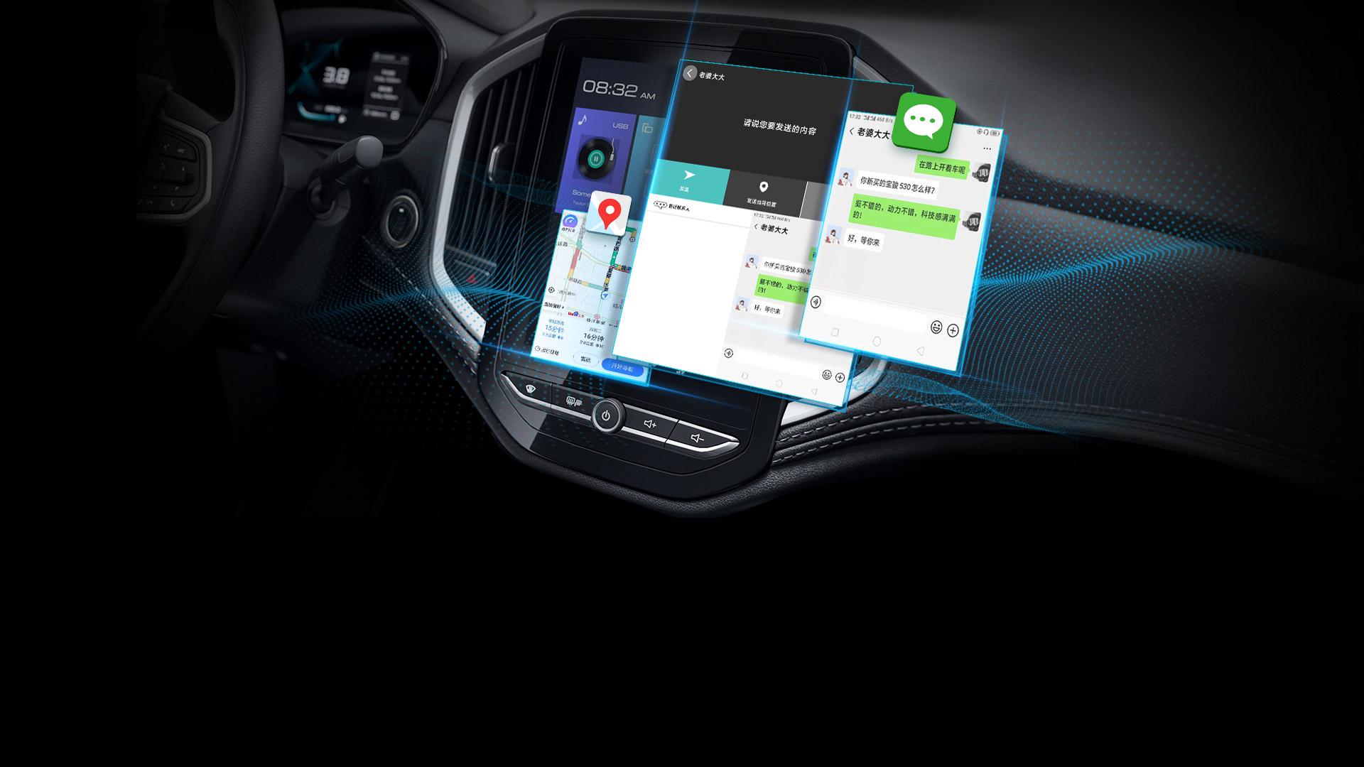 寶駿530,2020款,智(zhi)能車聯網,收發微信