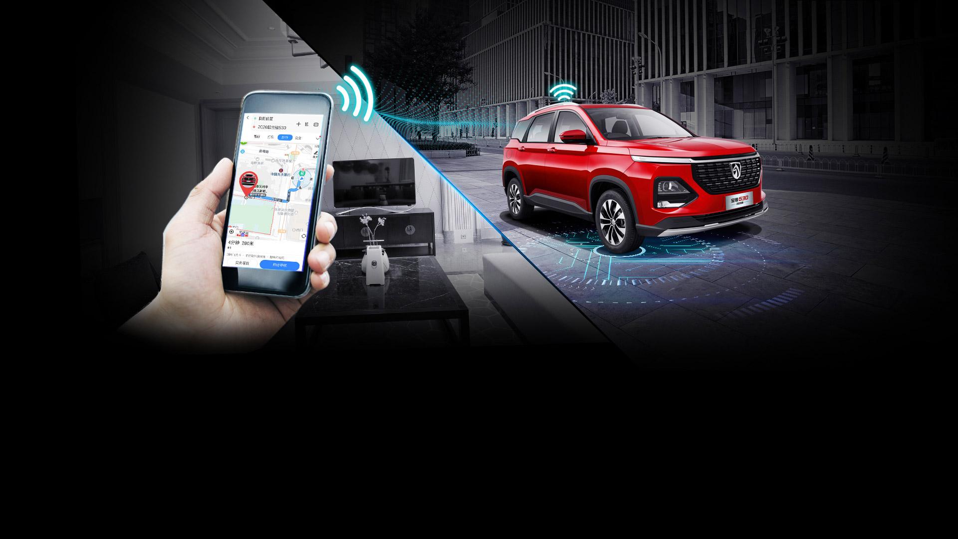 寶駿530,2020款,智(zhi)能車聯網,手機遠(yuan)程控制