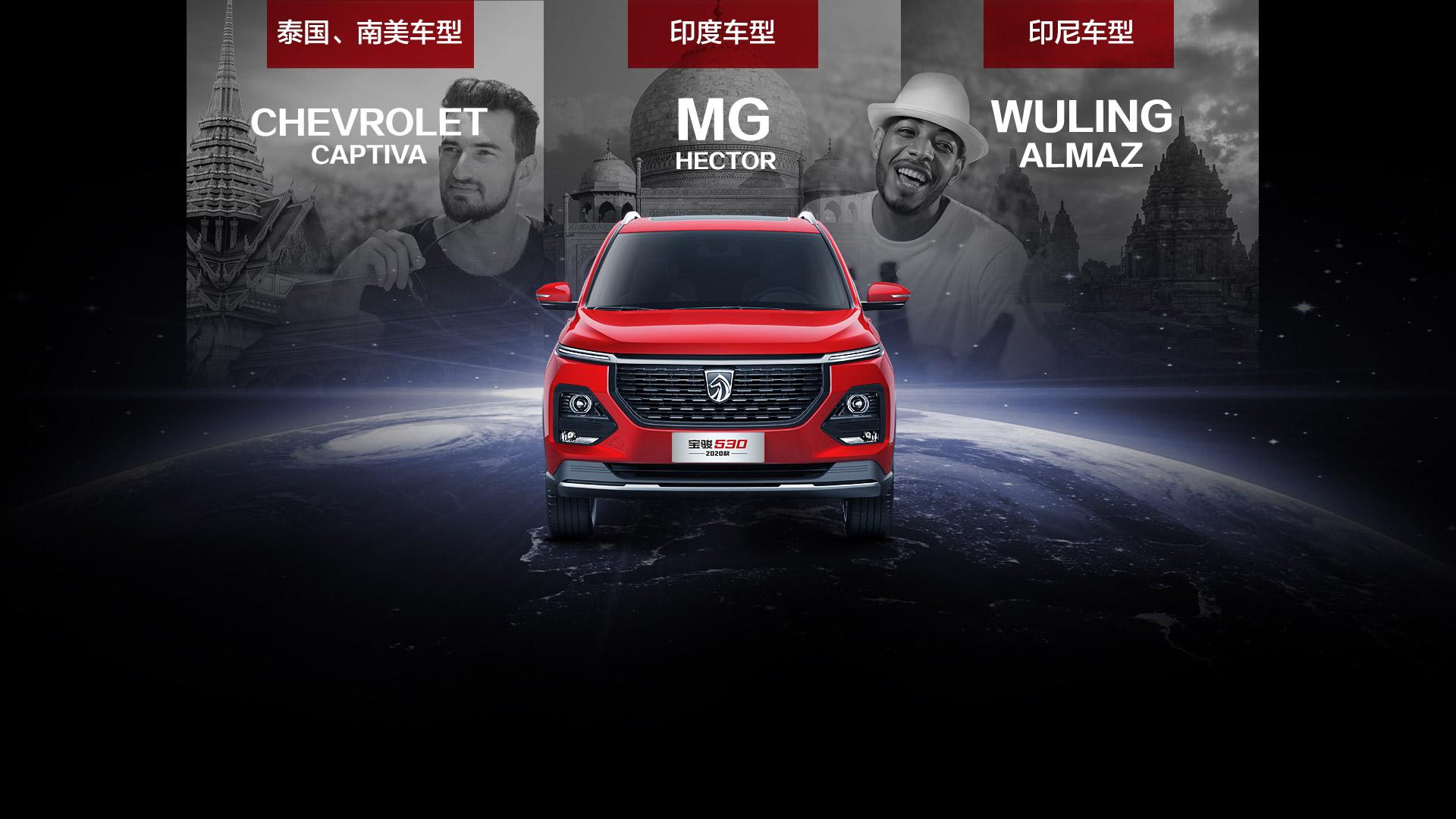 寶駿530,2020款,質量,中國原版全(quan)球車